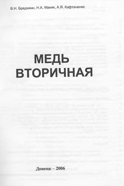 Медь вторичная: Монография |  Бредихин В.Н., Маняк Н.А., Кафтаненко А.Я.