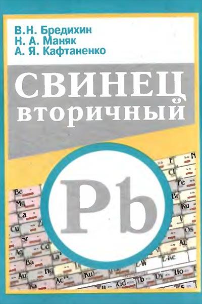 Свинец вторичный: Монография | Бредихин В.Н., Маняк Н.А., Кафтаненко А.Я.