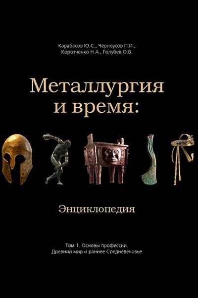 Металлургия и время: энциклопедия. Том 1