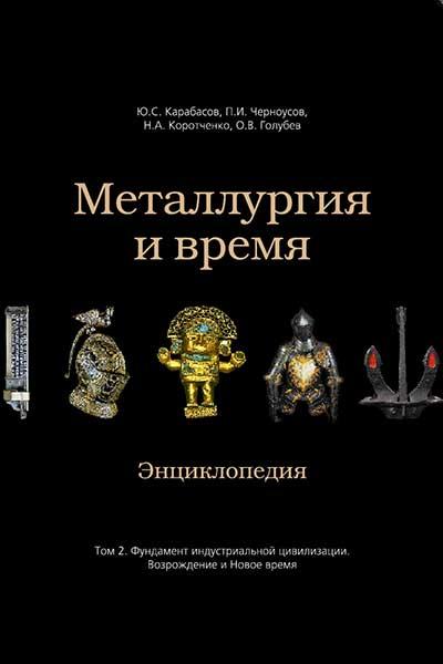 Металлургия и время: энциклопедия. Том 2