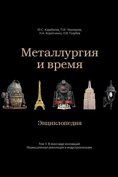 Металлургия и время: энциклопедия. Том 3