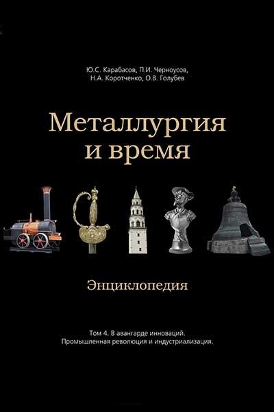 Металлургия и время: энциклопедия. Том 4