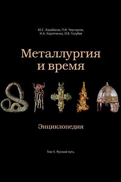 Металлургия и время: энциклопедия. Том 5