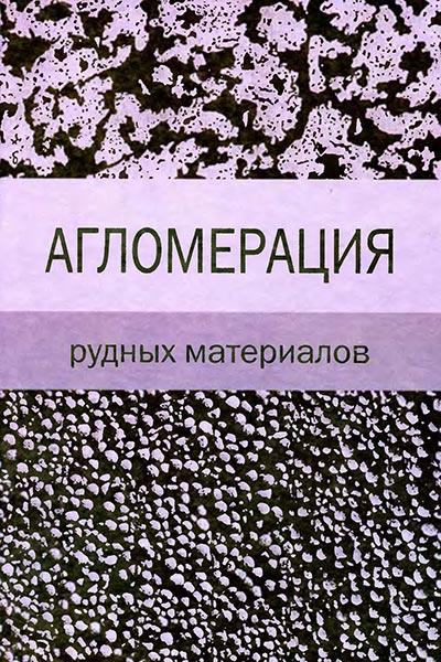 Агломерация рудных материалов