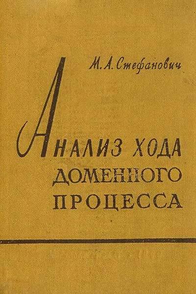 Анализ хода доменного процесса | Стефанович М.Е.