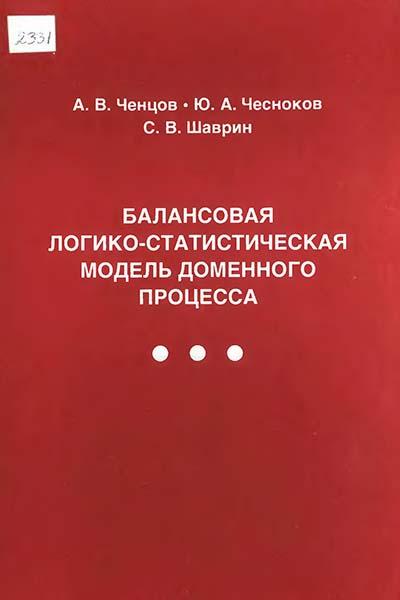 Балансовая логико-статистическая модель доменного процесса | Ченцов А.В. и др.