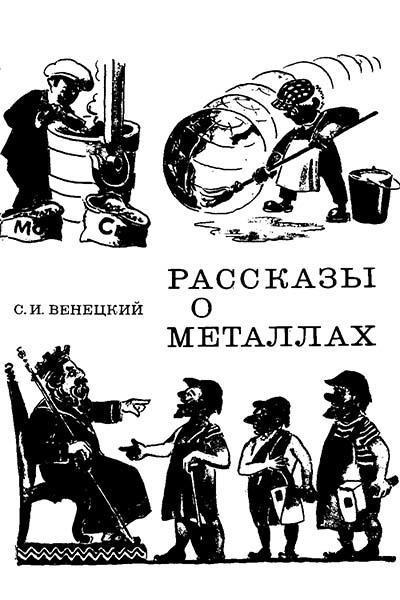 Рассказы о металлах
