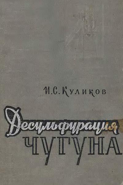 Десульфурация чугуна | Куликов И.С.