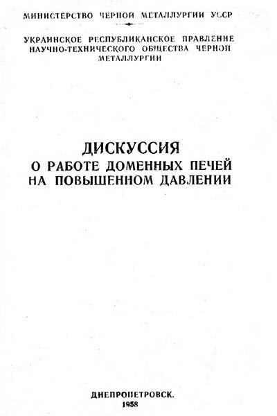 Дискуссия о работе доменных печей на повышенном давлении | Готлиба Л.Д., Ширенко Н.С.