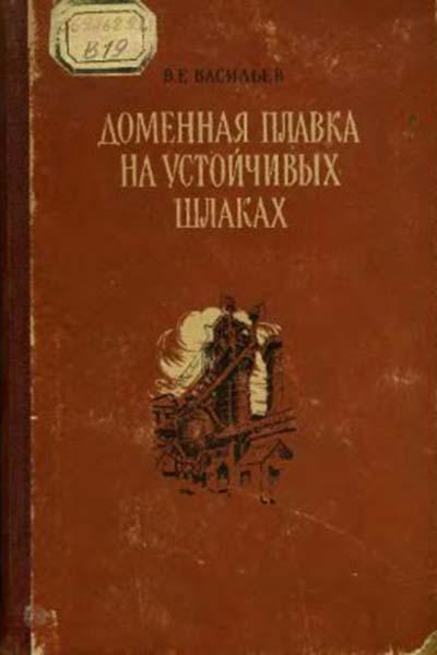 Доменная плавка на устойчивых шлаках | Васильев В.Е.