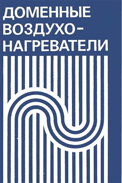 Доменные воздухонагреватели: конструкции, теория, режимы работы | Шкляр Ф.Р. и др.