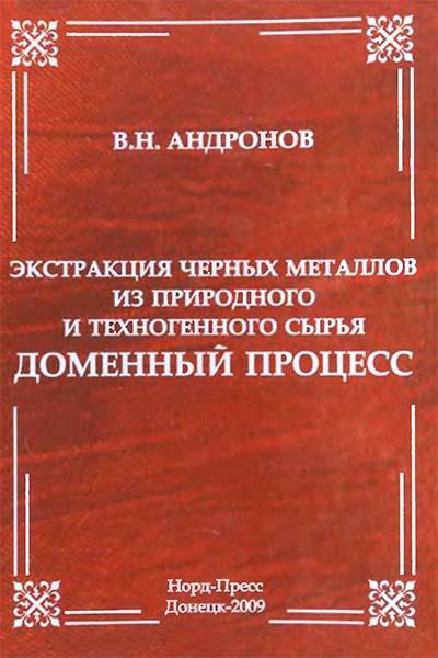 Экстракция черных металлов из природного и техногенного сырья | Андронов B.Н.