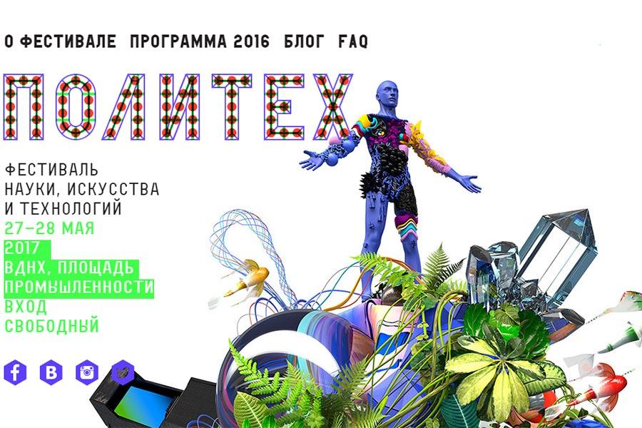 Фестиваль науки, искусства и технологий «Политех»