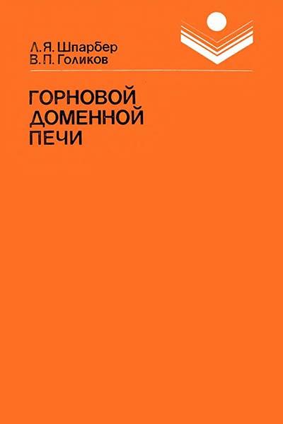 Горновой доменной печи | Шпарбер Л.Я., Голиков В.П.