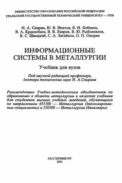 Информационные системы в металлургии | Спирин Я.А., Ипатов Ю.В. и др.