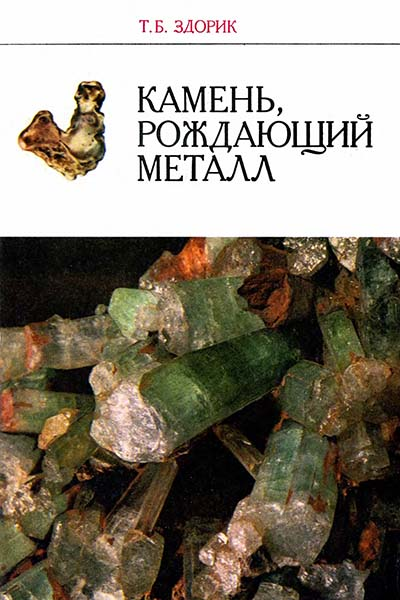 Камень, рождающий металл
