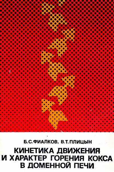 Кинетика движения и характер горения кокса в доменной печи | Фиалков Б.С., Плицын В.Т.
