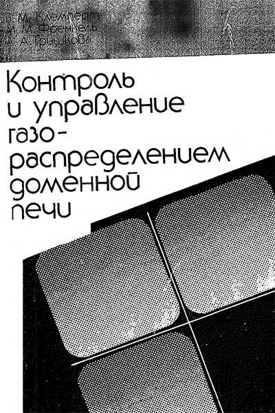 Контроль и управление газораспределением доменной печи   Клемперт В.М., Френкель М.М., Гришкова А.А.