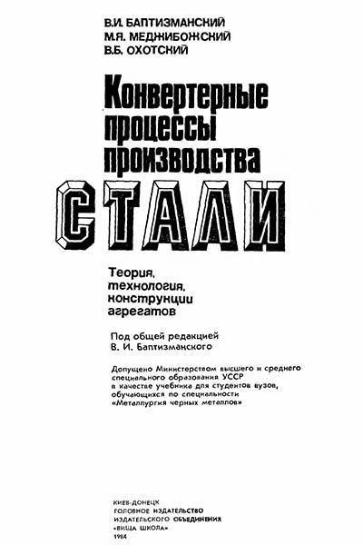 Конвертерные процессы производства стали | Баптизманский В.И , Меджибожский М.Я., Охотский В. Б.