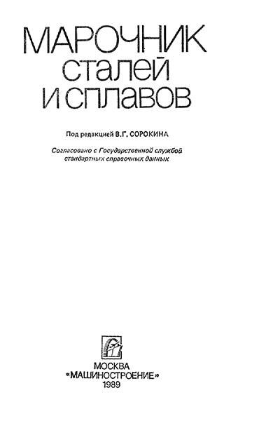 Марочник сталей и сплавов | Сорокин В.Г.