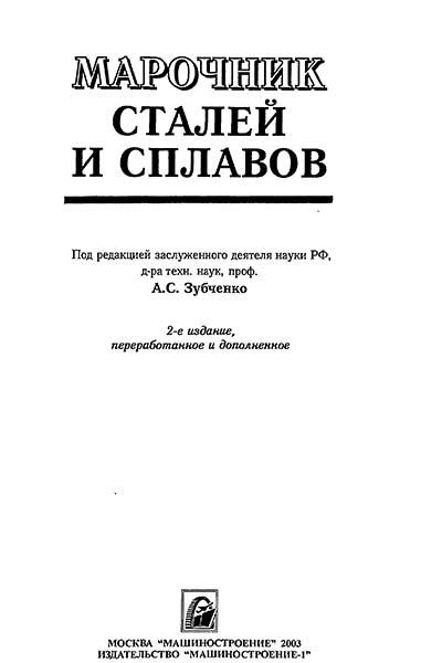Марочник сталей и сплавов | Зубченко А.С.