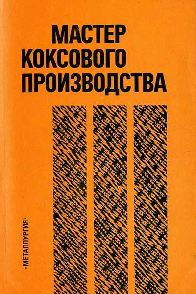 Мастер коксового производства | Кауфман А.А. и др.