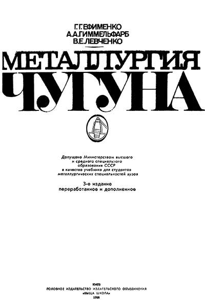 Металлургия чугуна | Ефименко Г.Г., Гиммельфарб А.А., Левченко В.Е.