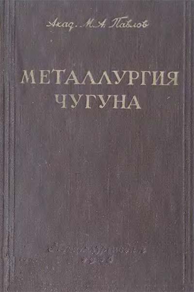 Металлургия чугуна. Часть 1. Сырые материалы | Павлов М.А.