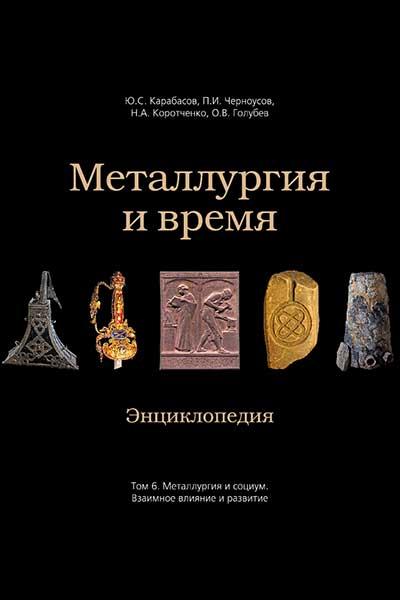 Металлургия и время: энциклопедия. Том 6