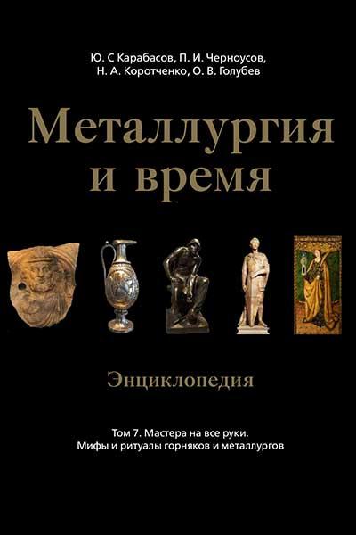 Металлургия и время: энциклопедия. Том 7