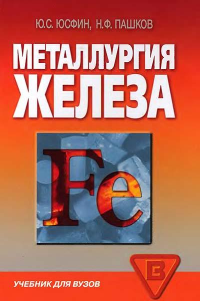 Металлургия железа: учебник для вузов | Юсфин Ю.С., Пашков Н.Ф.