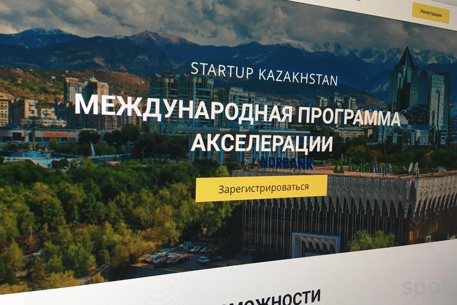 Международная программа акселерации StartUp Kazakhstan