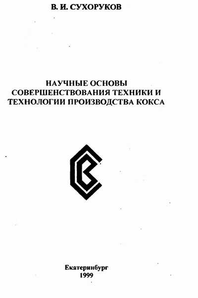 Научные основы совершенствования техники и технологии производства кокса