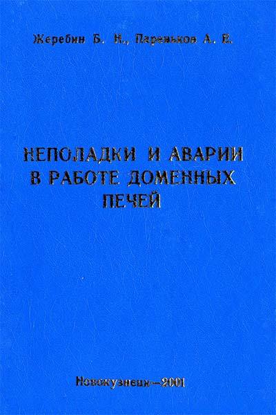 Неполадки и аварии в работе доменных печей | Жеребин Б.Н., Пареньков А.Е.