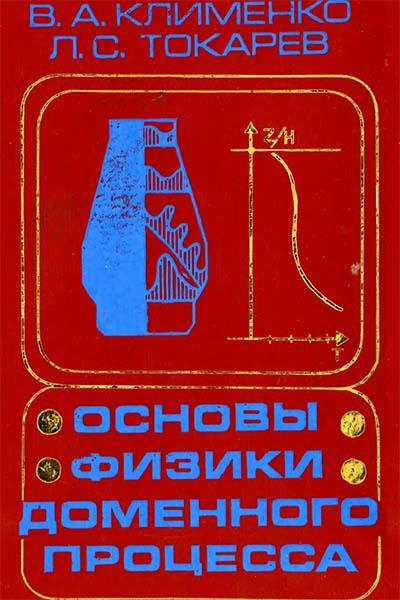 Основы физики доменного процесса | Клименко В.Л., Токарев Л.С