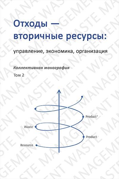Отходы – вторичные ресурсы: управление, экономика, организация (Том 2) | Телиженко А.М., Шапочка Н.К. и др.