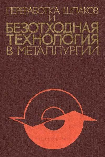 Переработка шлаков и безотходная технология в металлургии   Панфилов М.И. и др.