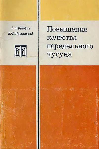 Повышение качества передельною чугуна | Воловик Г.А., Пашинский В.Ф.