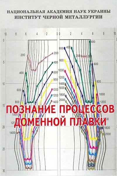Познание процессов доменной плавки | Большаков В.И., Товаровский И.Г.