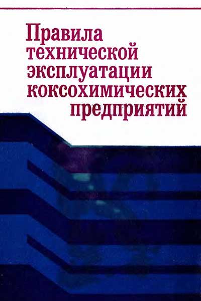Правила технической эксплуатации коксохимических предприятий