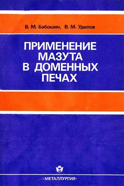 Применение мазута в доменных печах | Бабошин В.М., Удилов В.М.