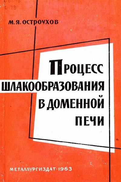 Процесс шлакообразования в доменной печи | Остроухов М.Я.