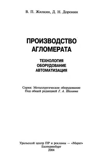 Производство агломерата: технология, оборудование, автоматизация