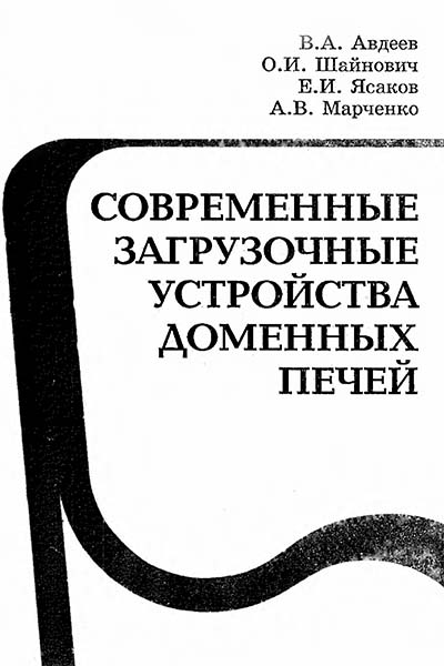 Современные загрузочные устройства доменных печей | Авдеев В.А., Шайнович О.И. и др.