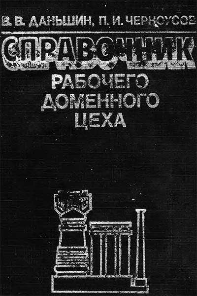 Справочник рабочего доменного цеха | Даныиин В.В., Черноусов П.И.