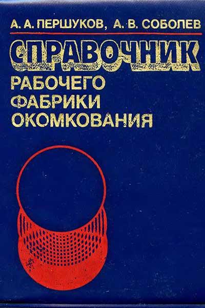 Справочник рабочего фабрики окомкования