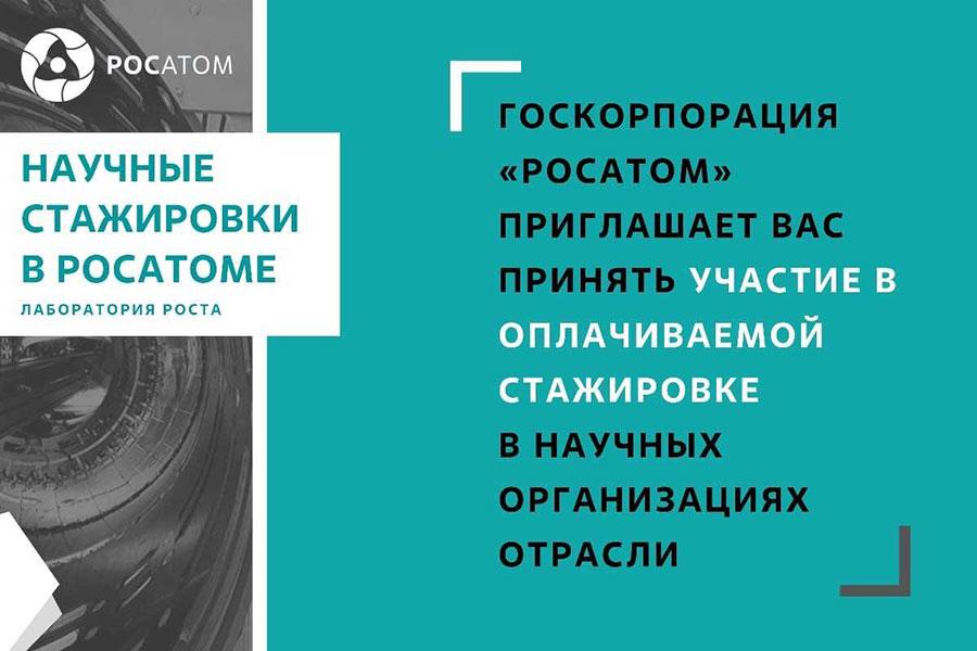 Стажировка в ОАО «НИИграфит»