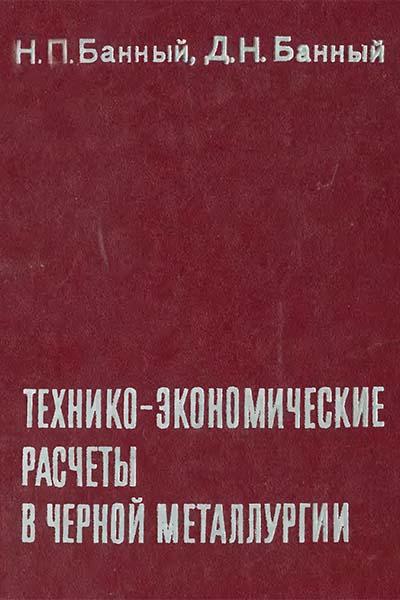 Технико-экономические расчеты в черной металлургии | Банный Н.П., Банный Д.Н.