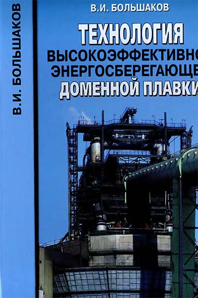 Технология высокоэффективной энергосберегающей доменной плавки | Большаков В.И.