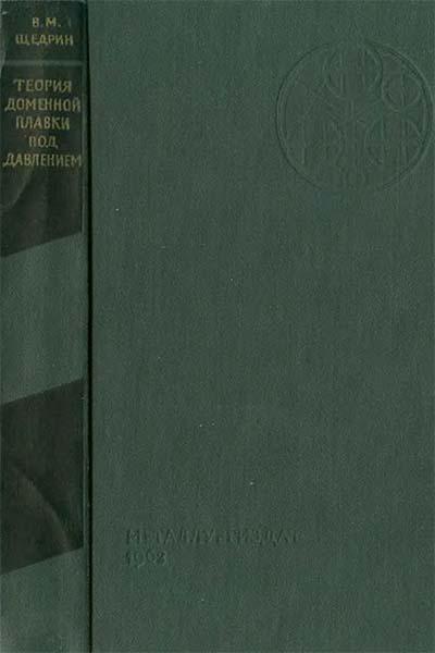 Теория доменной плавки под давлением | Щедрин В.М.